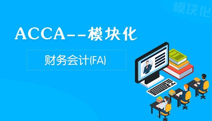 ACCA FA模块化网课