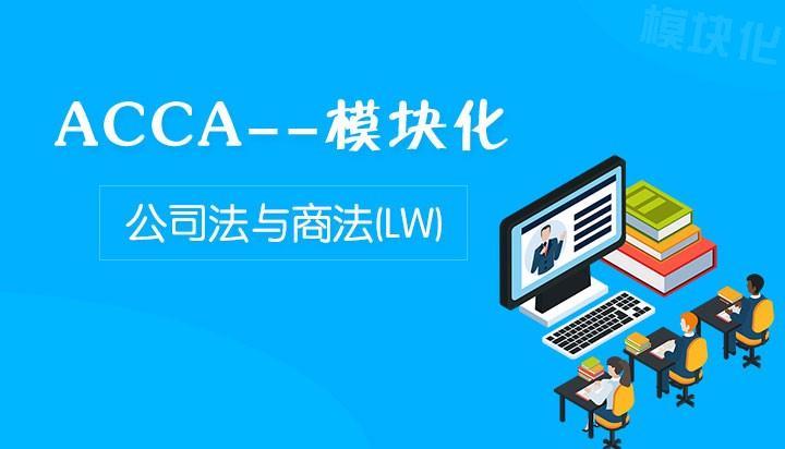 ACCA LW模块化网课