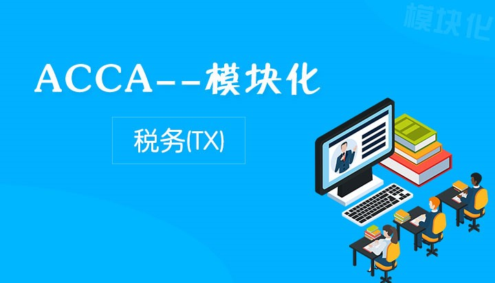 ACCA TX模块化网课
