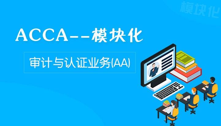 ACCA AA模块化网课
