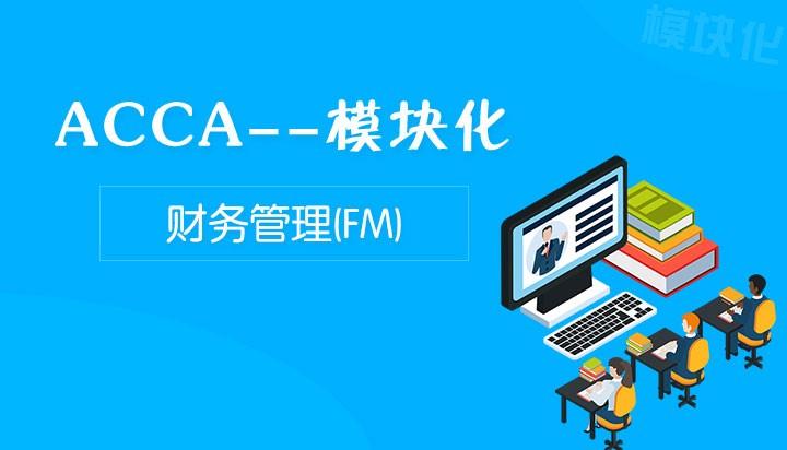 ACCA FM模块化网课