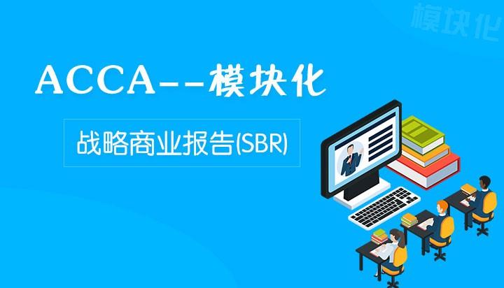 ACCA SBR模块化网课
