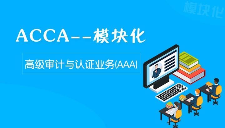 ACCA AAA模块化网课