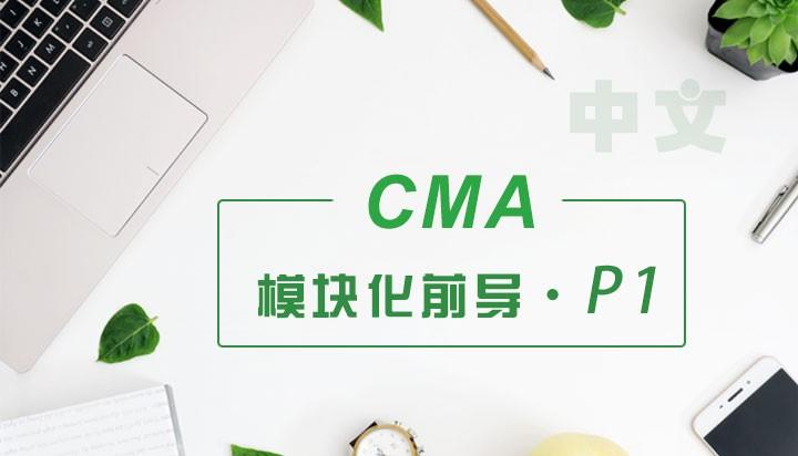 CMA模块化网课 中文 P1前导课