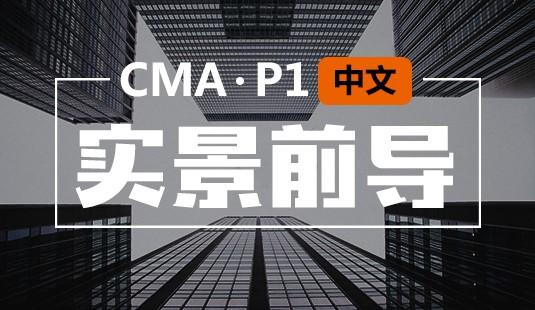 CMA 中文实景 P1前导课2019上)