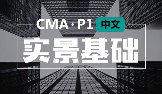 CMA 中文实景P1基础课(2019上)