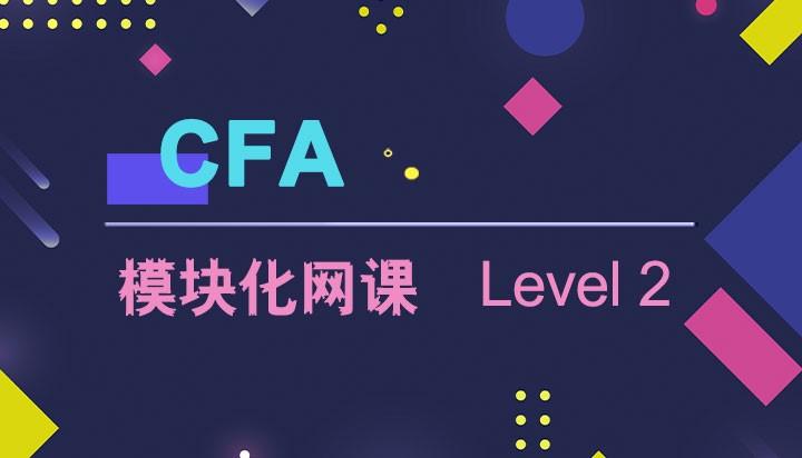 CFA Level 2 模块化网课