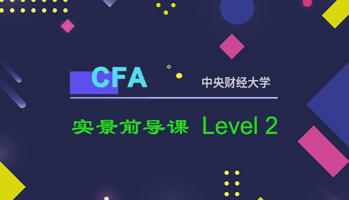 CFA Level 2实景(2018-2019)前导课