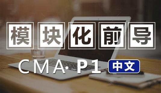 CMA模块化 中文 P1前导课