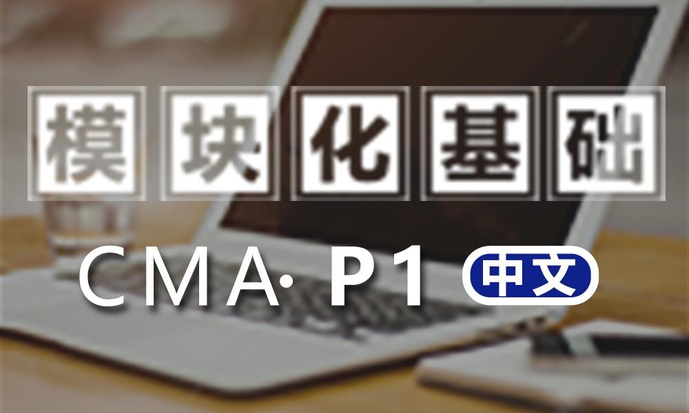 CMA模块化 中文 P1基础课